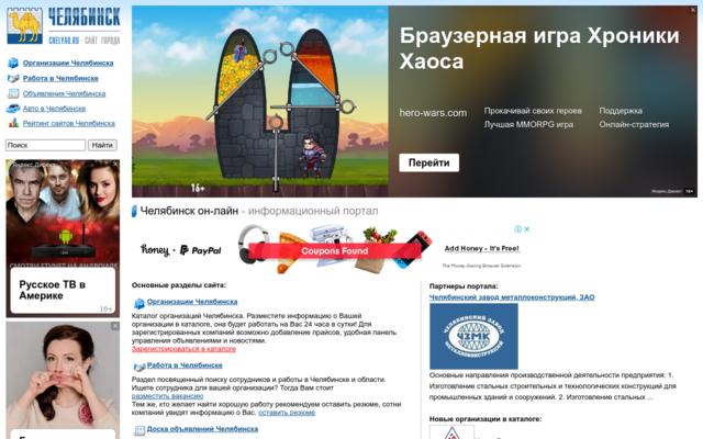 chelyab.ru